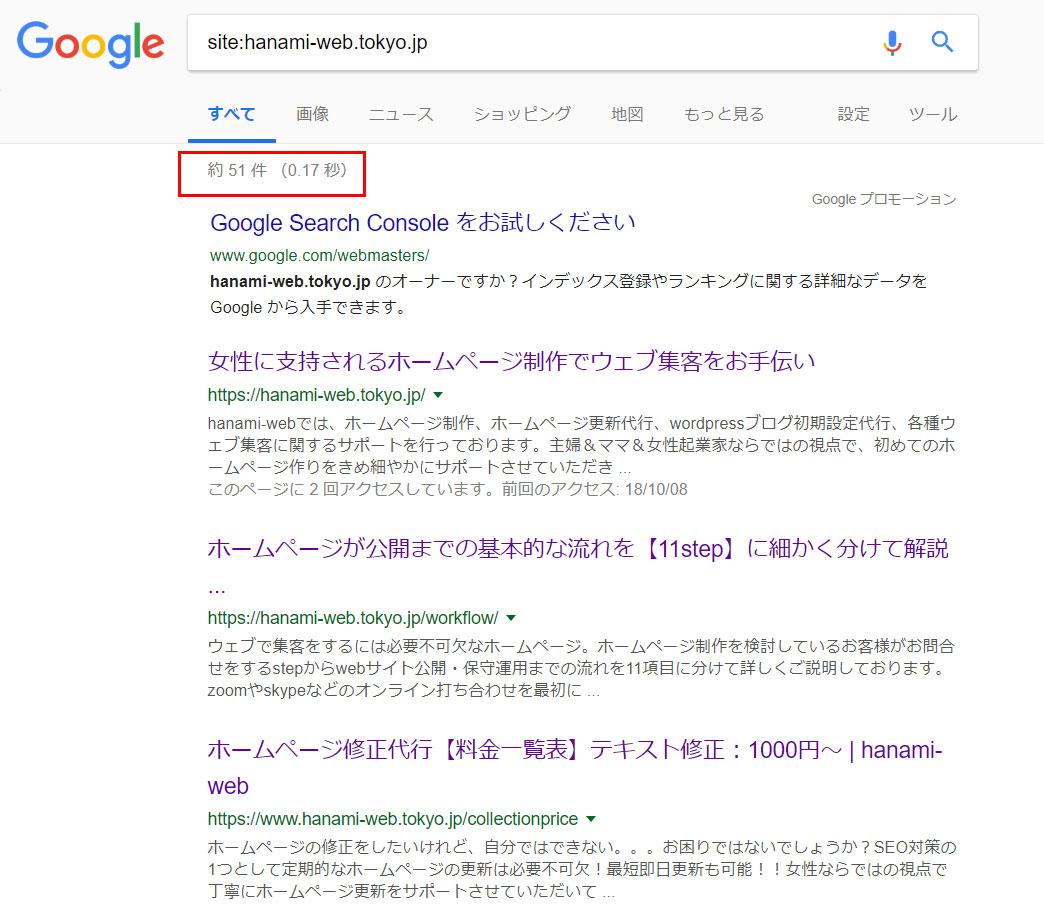 seo対策とは検索エンジン最適化