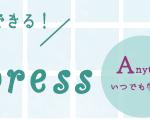 初心者でも簡単に自分でwordpressの運用が出来る!How to wordpressオンライン動画講座