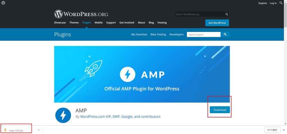 wordpress AMPプラグイン正式v1.0 ダウンロード