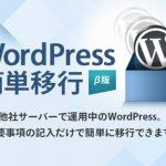 wordpress簡単移行β版エックスサーバー
