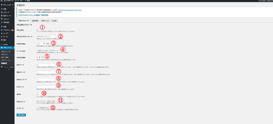wordpress無料予約システムプラグインMTSbookingsystem設定方法