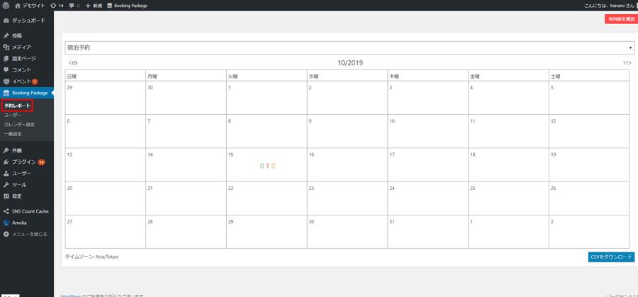 日本語!宿泊予約が出来るwordpressブログ無料予約システムプラグイン設定方法
