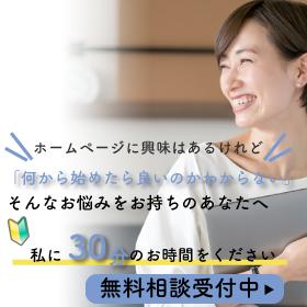 ホームページ無料お悩みオンライン相談受け付け中