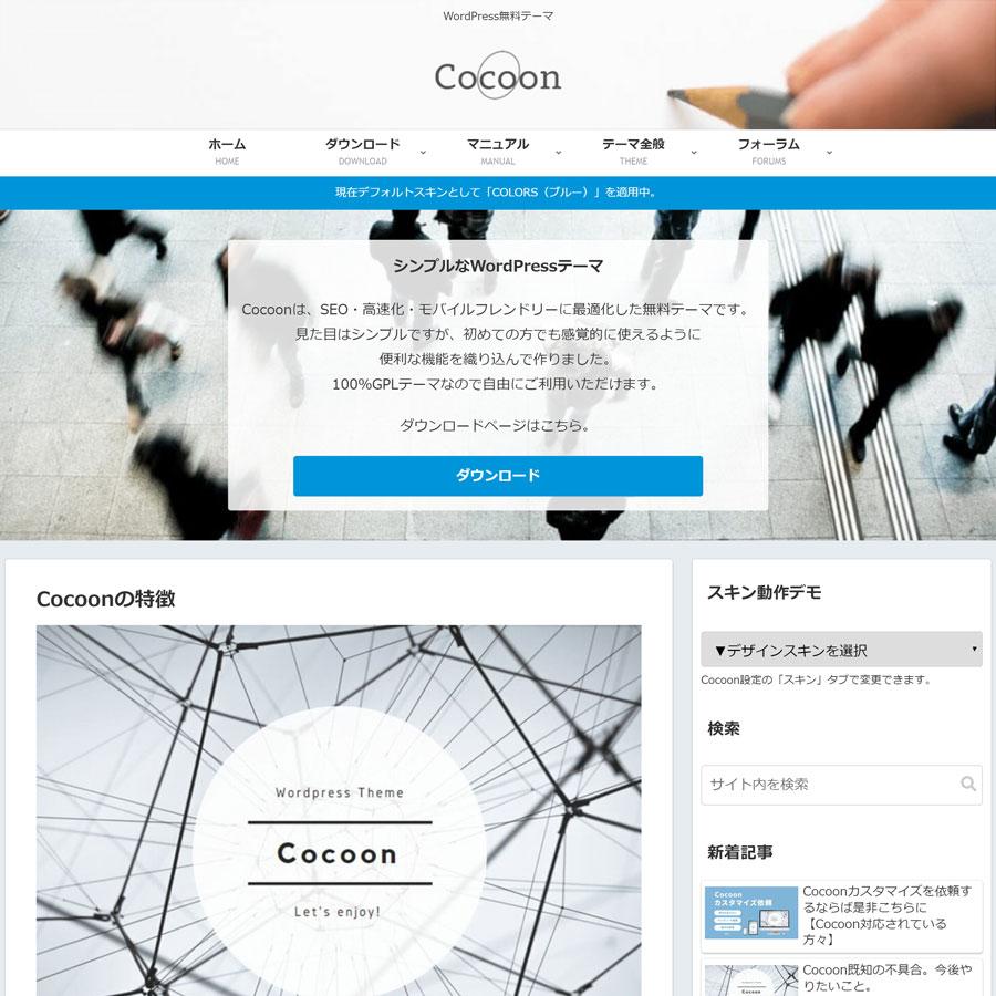 wordpress人気無料テーマno2cocoon