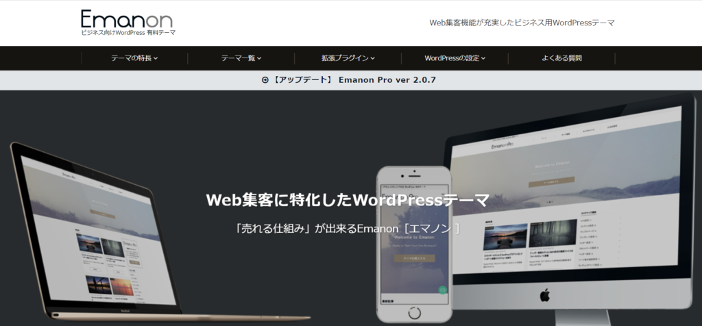 wordpress人気有料テーマno4 emanon pro business