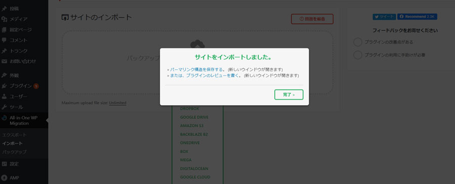 all in one wp migrationとは?設定方法を解説。サイトデータ移行完了