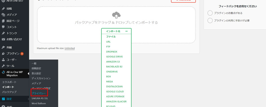 all in one wp migrationとは?設定方法を解説。パーマリンクを更新