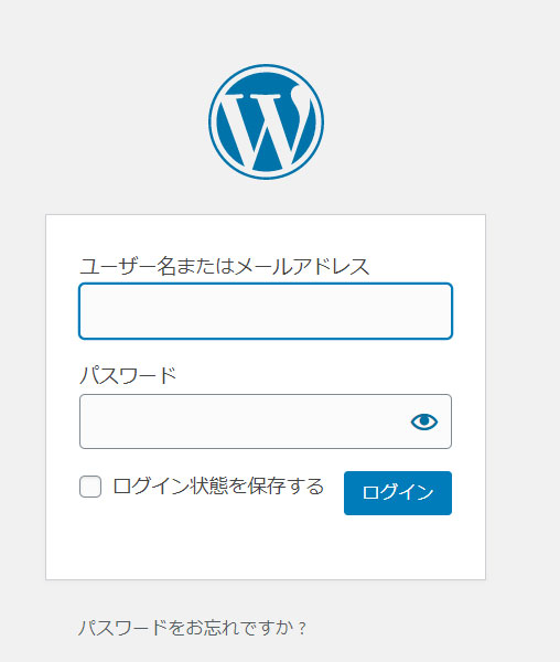 all in one wp migrationとは?設定方法を解説。再度ログイン