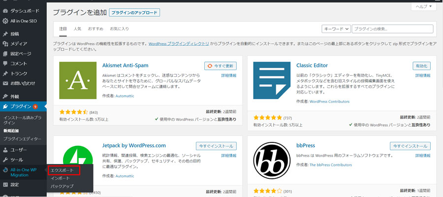 all in one wp migrationとは?設定方法を解説。データエクスポート