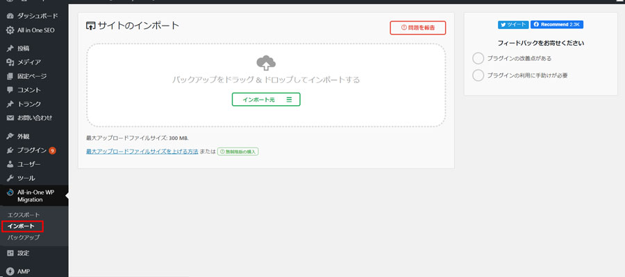 all in one wp migrationとは?設定方法を解説、データをインポート