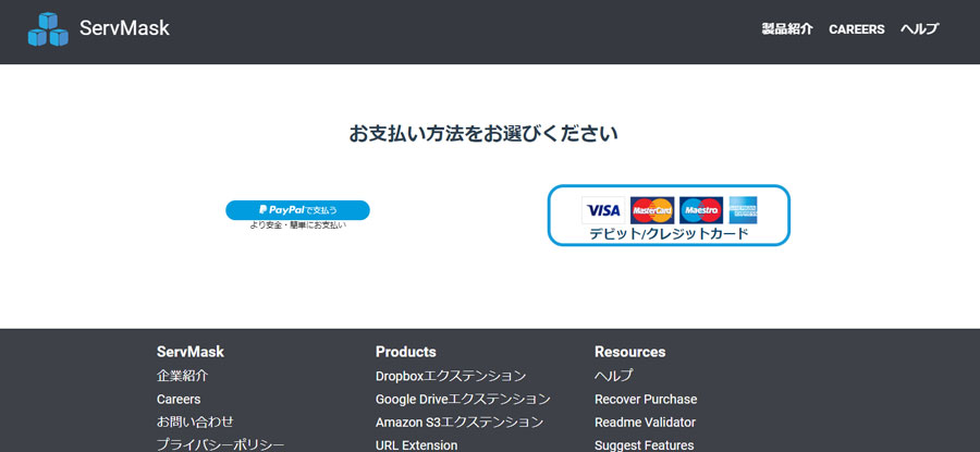 All in one WP Migration 容量無制限にする有料プラン
