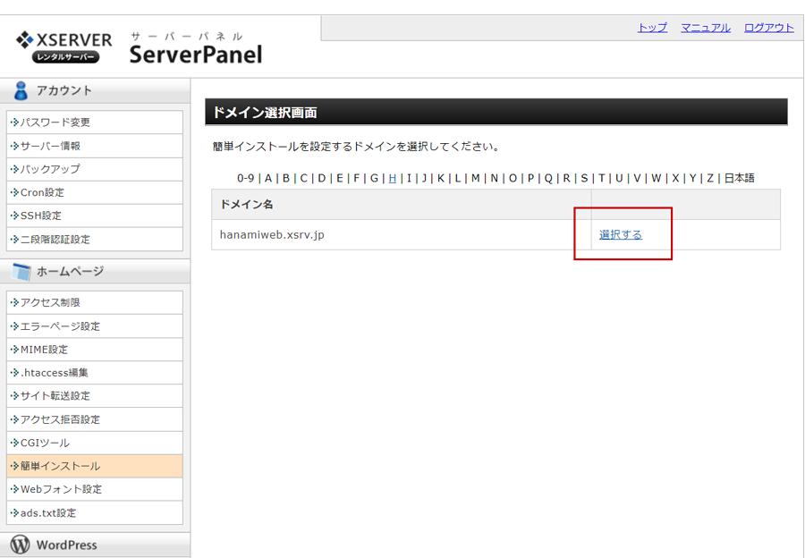 xserverwordpress簡単インストール手順