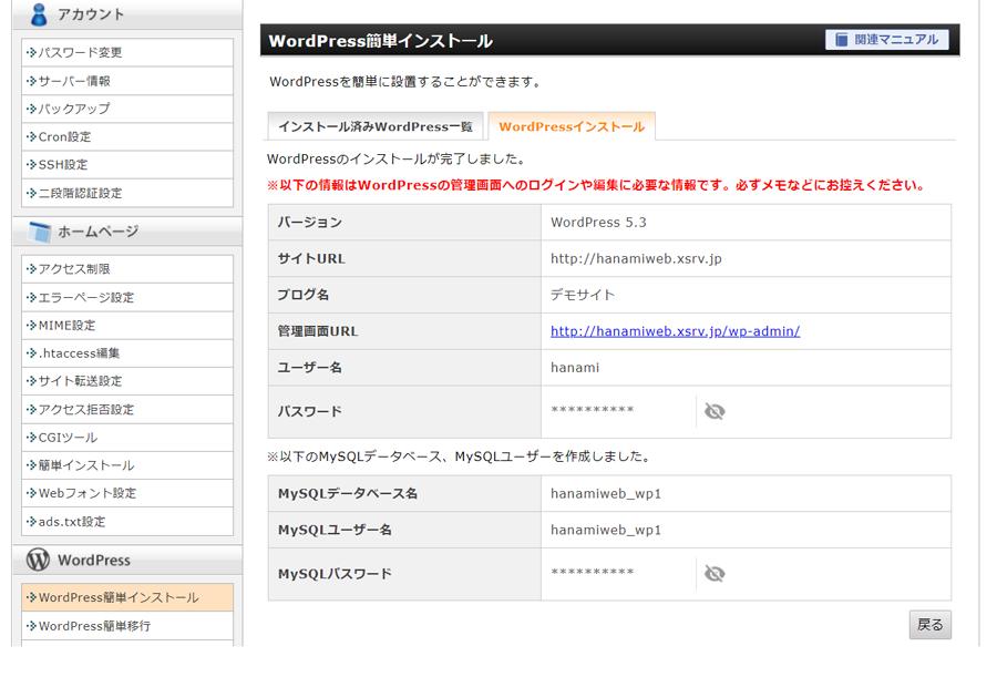 xserver wordpress簡単インストール手順