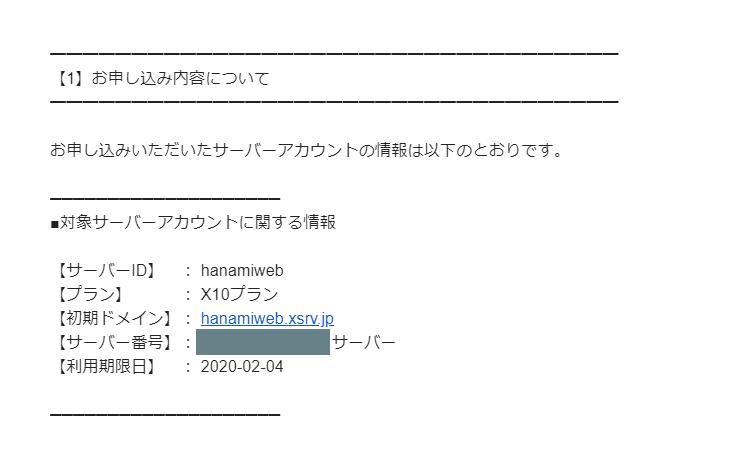 Xserverアカウント(旧インフォパネル)ログイン情報