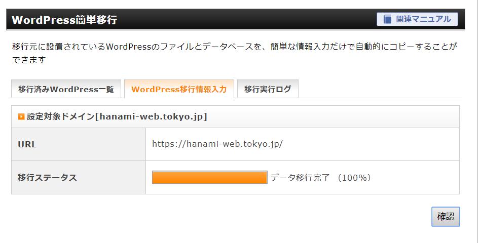 xserver wordpress簡単移行完了