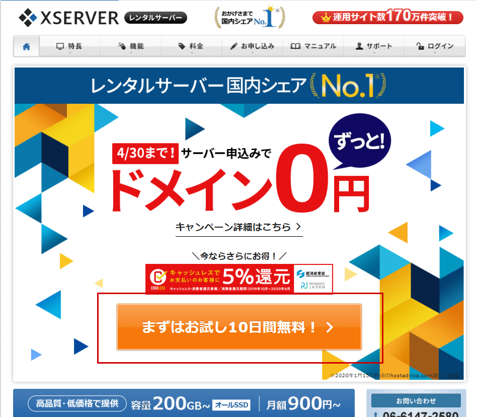 xserverドメイン無料キャンペーン