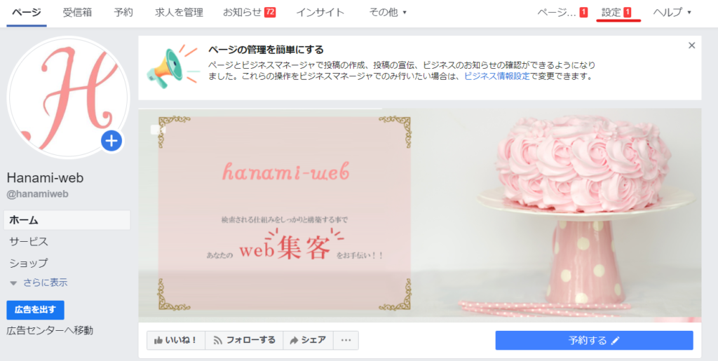 Facebook予約機能