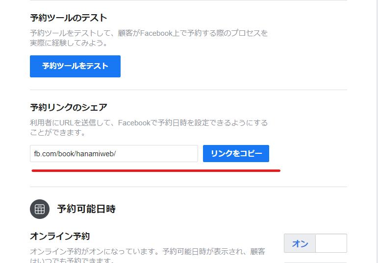 Facebook予約機能URL