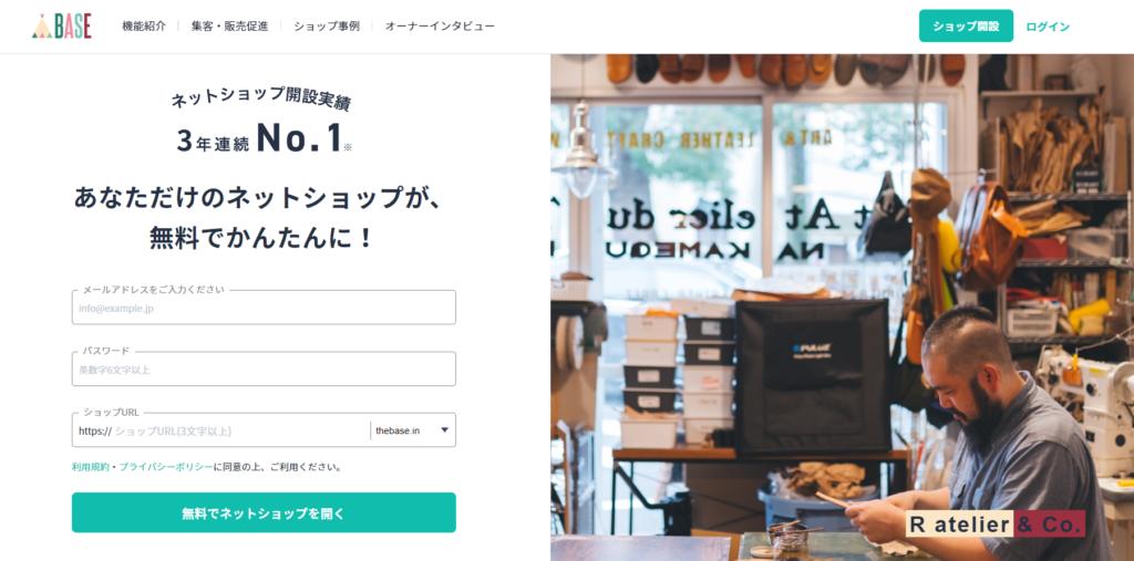 無料で始められるBASEでネットショップ開設しました