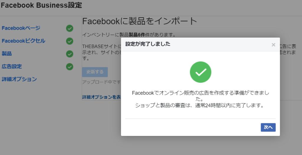 BASEとFacebookの連携
