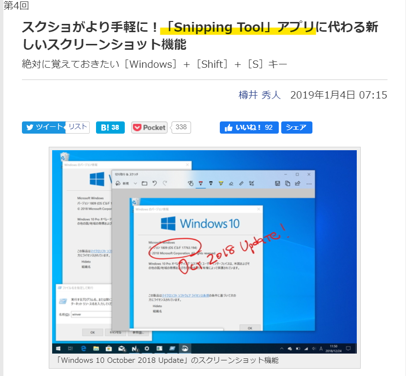Snipping Tool 画面キャプチャー