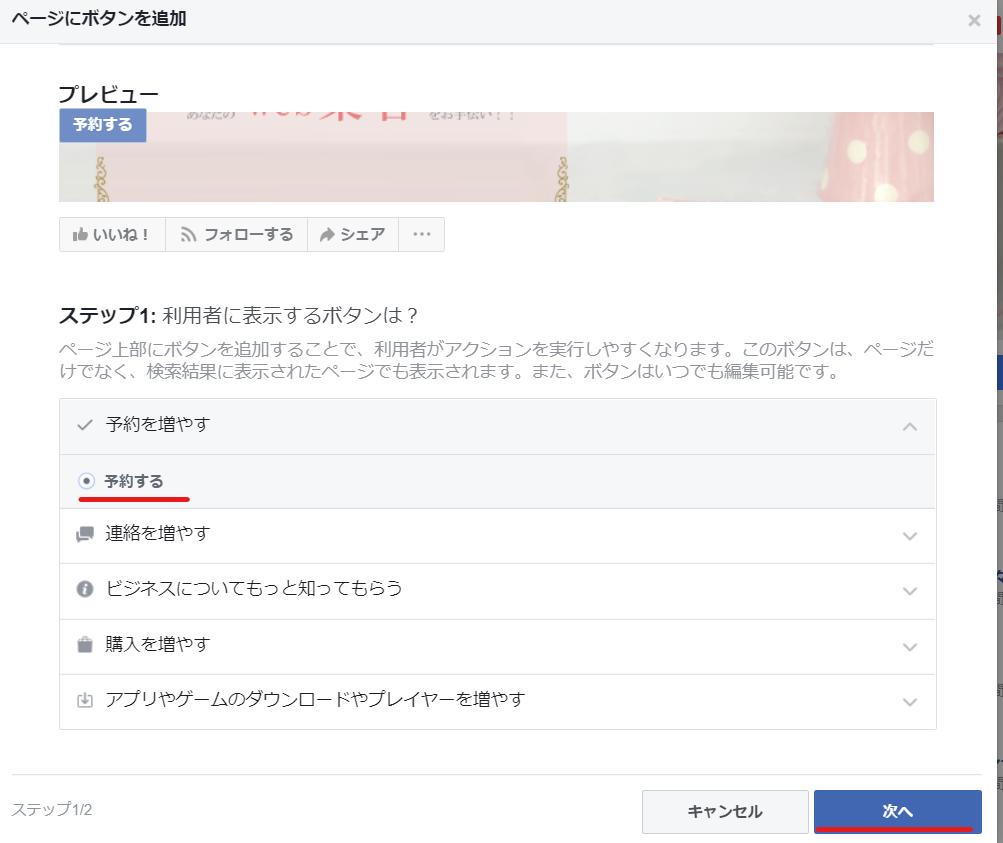 Facebookで予約機能を実装。googleカレンダーと同期