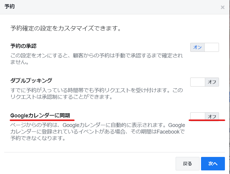 Facebookで予約機能を実装。googleカレンダーと同期。営業時間管理
