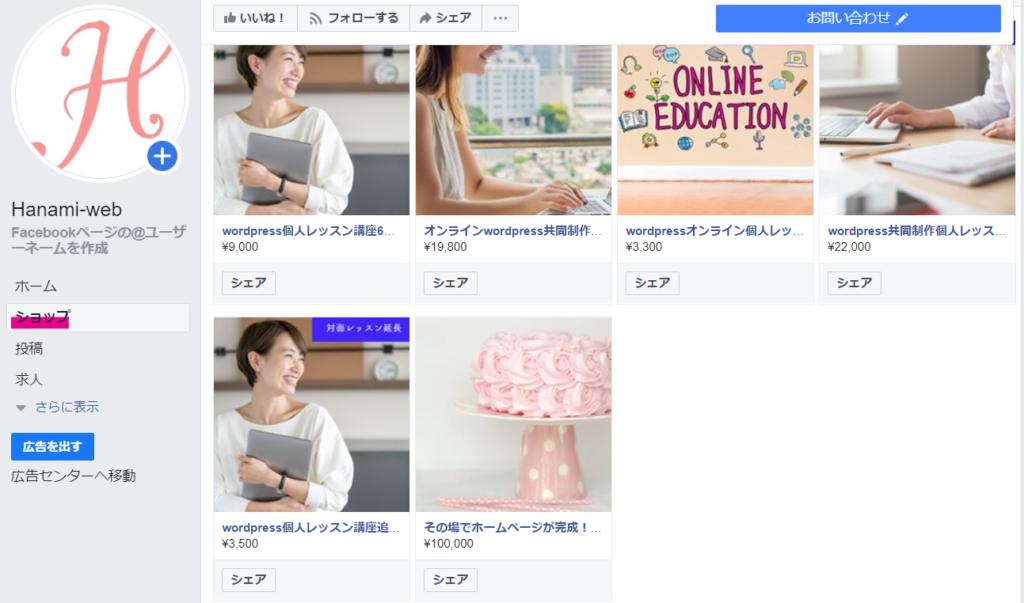 FacebookページのショップとBASEを連携