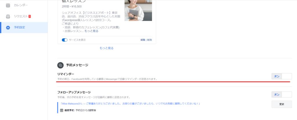 Facebook予約機能リマインダー
