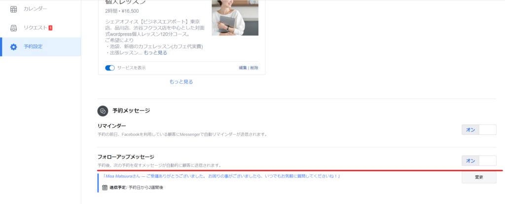 Facebook予約機能フォローアップメール