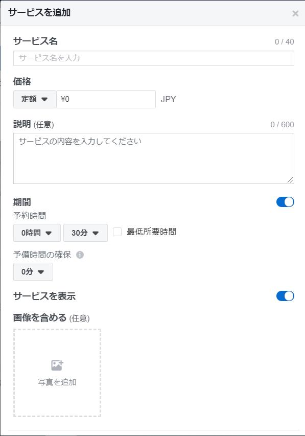 Facebookで予約機能を実装。サービス登録