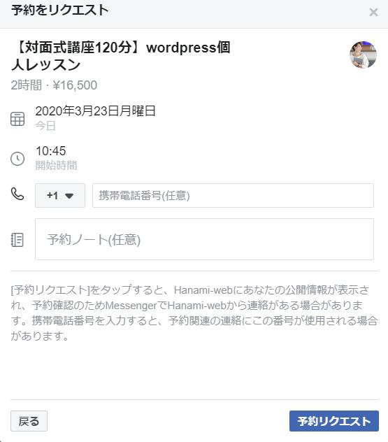 Facebook予約機能をテスト