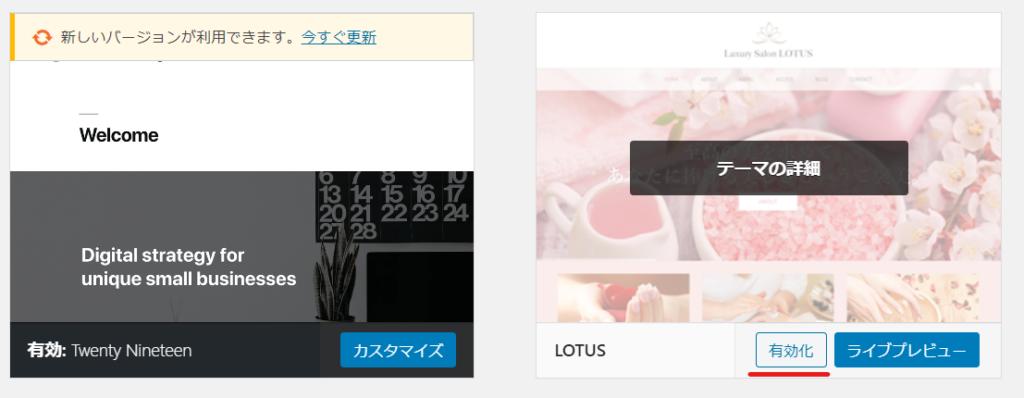 wordpress有料テーマTCDのLOTUS更新方法を紹介。テーマの有効化