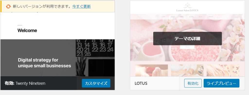 wordpress有料テーマTCDのLOTUS更新方法を紹介。テーマを一度削除