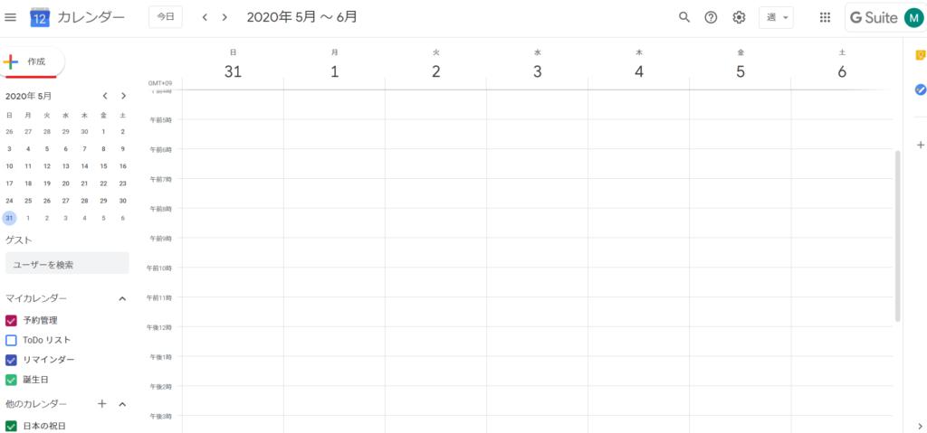 googleカレンダーでビデオ会議をスケジュール