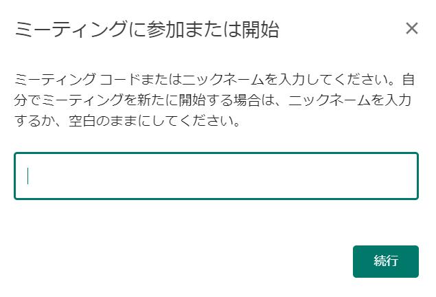 Meetからビデオ会議を追加 (スマホの場合はアプリ)