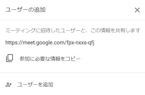 Meetからビデオ会議ミーティングURL確認