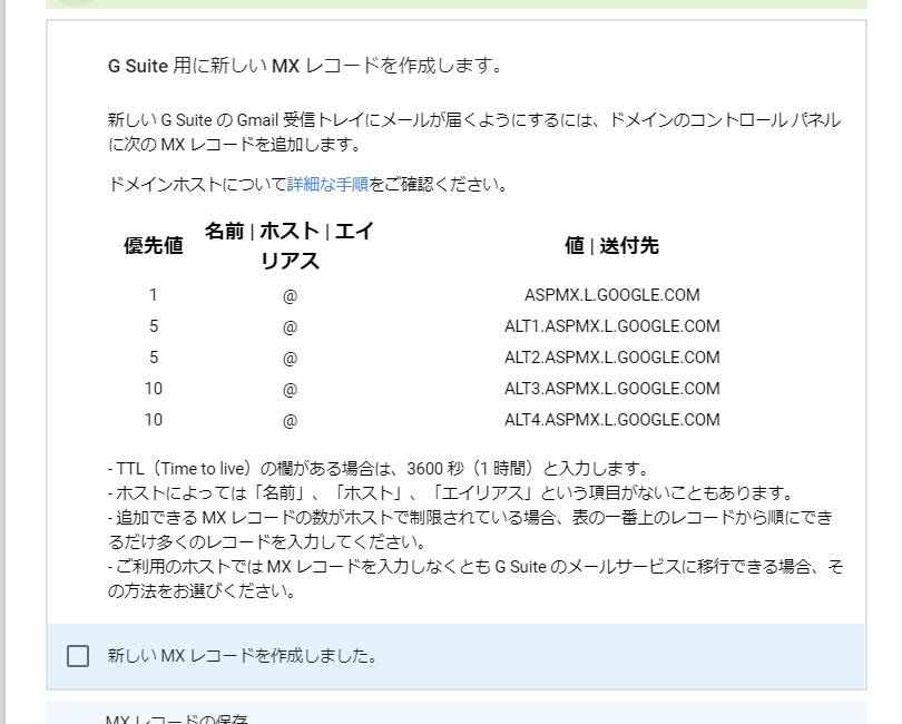G Suit設定ドメインの所有権の証明とメールの設定MXレコード作成