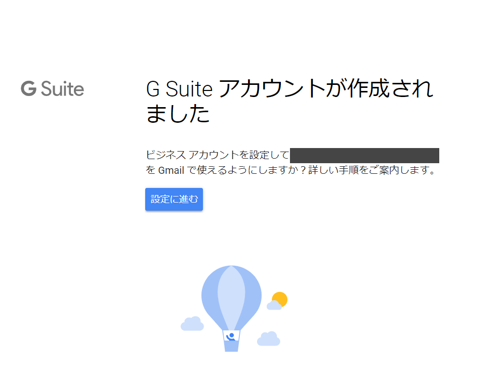 G Suit Basicにアカウント登録完了