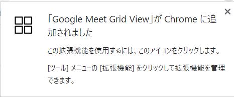 Google Meet Gird View