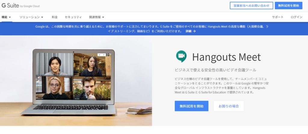 google hanguout meet設定
