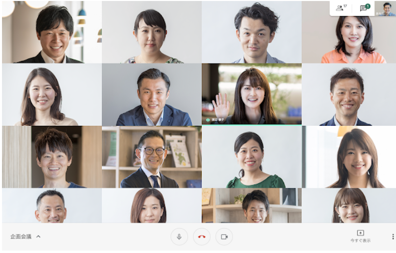 Google Meetが誰でも無料で利用可能