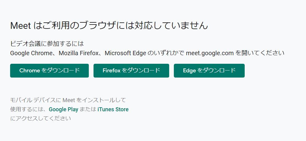 google meet インストール