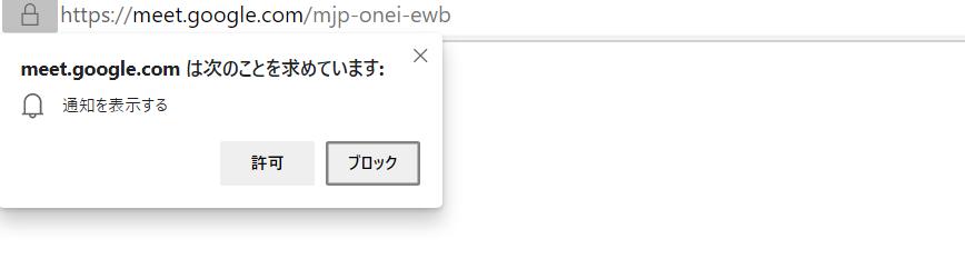 meet.google.comは次の事を求めています。通知を表示する。