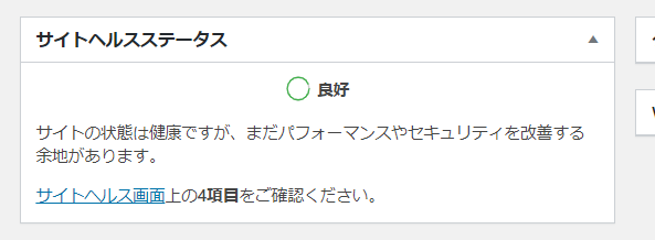 wordpressデフォルト機能サイトヘルスステータス