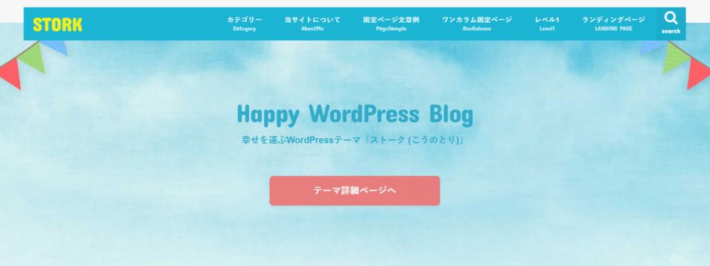 wordpress有料テーマstork