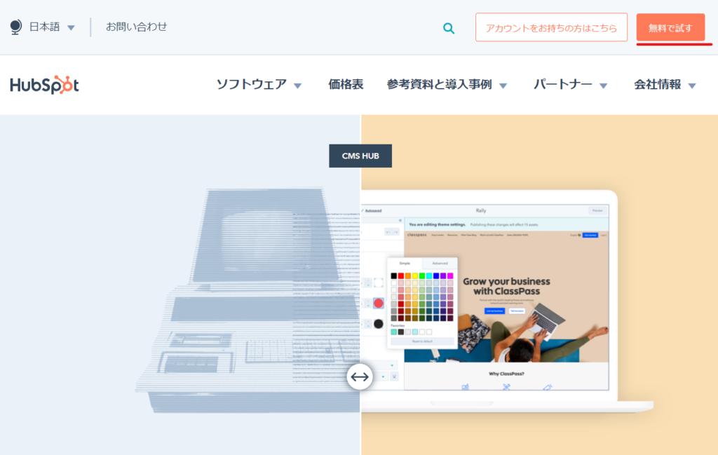 Hub Spot無料プラン登録方法を解説