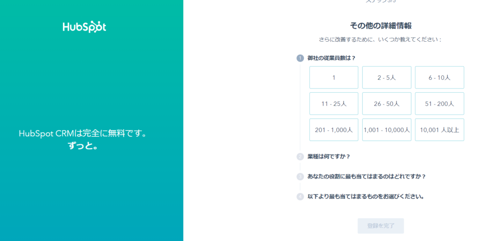 Hub Spot CRM Eメールマーケティングに無料登録する。アンケート