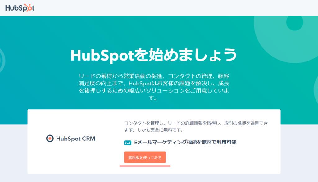 Hub Spot CRM Eメールマーケティングに無料登録する