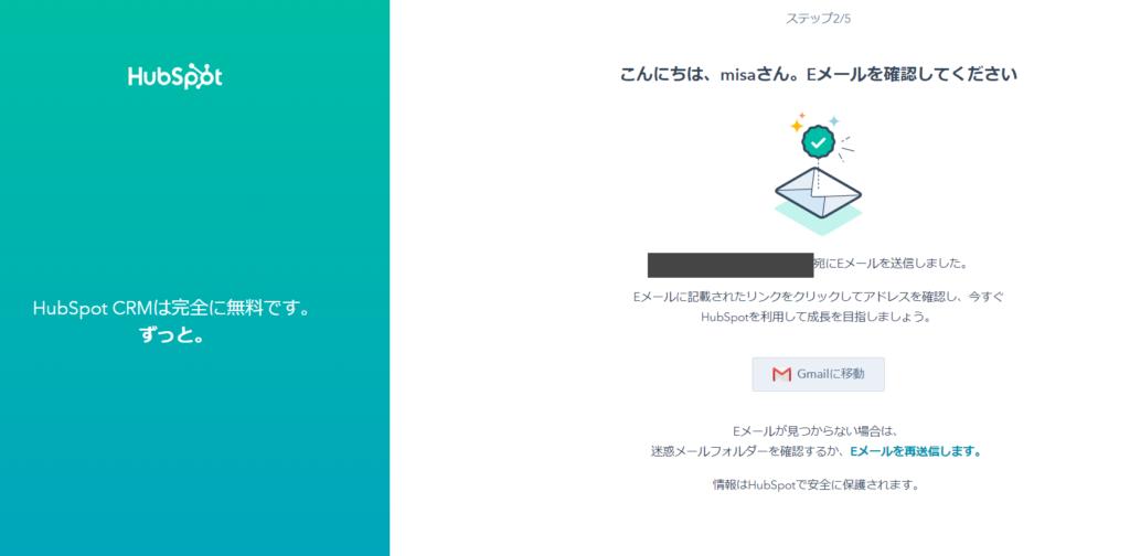 Hub Spot CRM Eメールマーケティングに無料登録する。ユーザー登録
